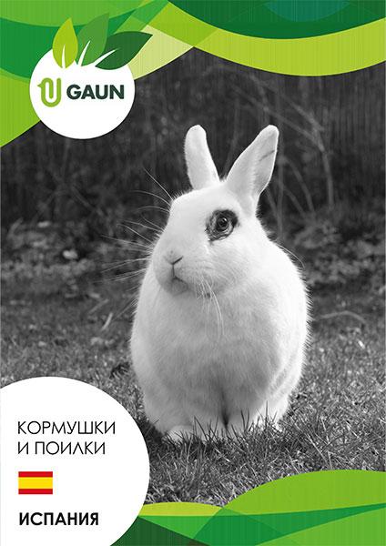 GAUN_презентация_кормушки_поилки-1