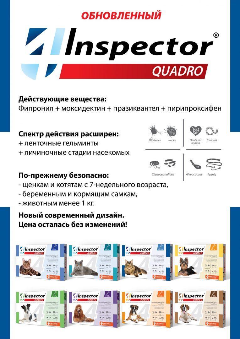 Препарат Inspector QUADRO в новой упаковке