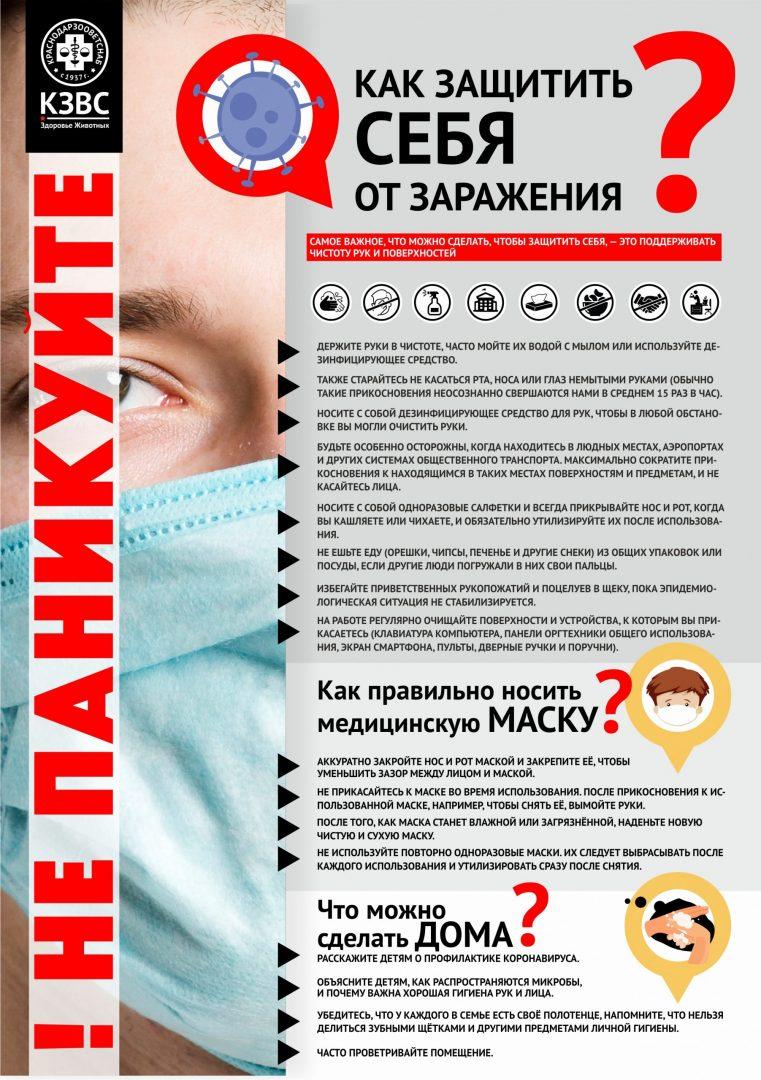 Коронавирус - профилактика и защита