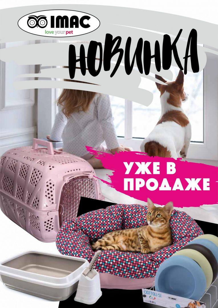 ИТАЛЬЯНСКИЙ ПЛАСТИК IMAC – ЭКСКЛЮЗИВНО В КЗВС!